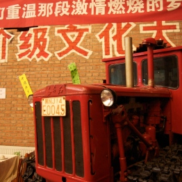 Detail of a tractor in the main dining hall.