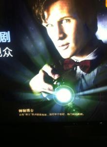 """Shenmi Boshi—The Mysterious Doctor."""