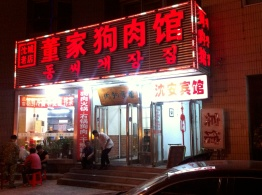 Dong Family Dog Meat Restaurant