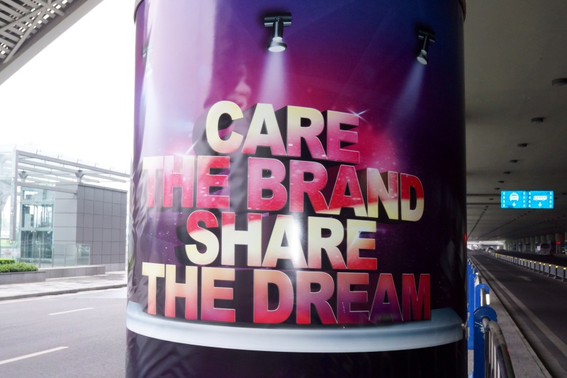 """Care the Brand, Share the Dream"""